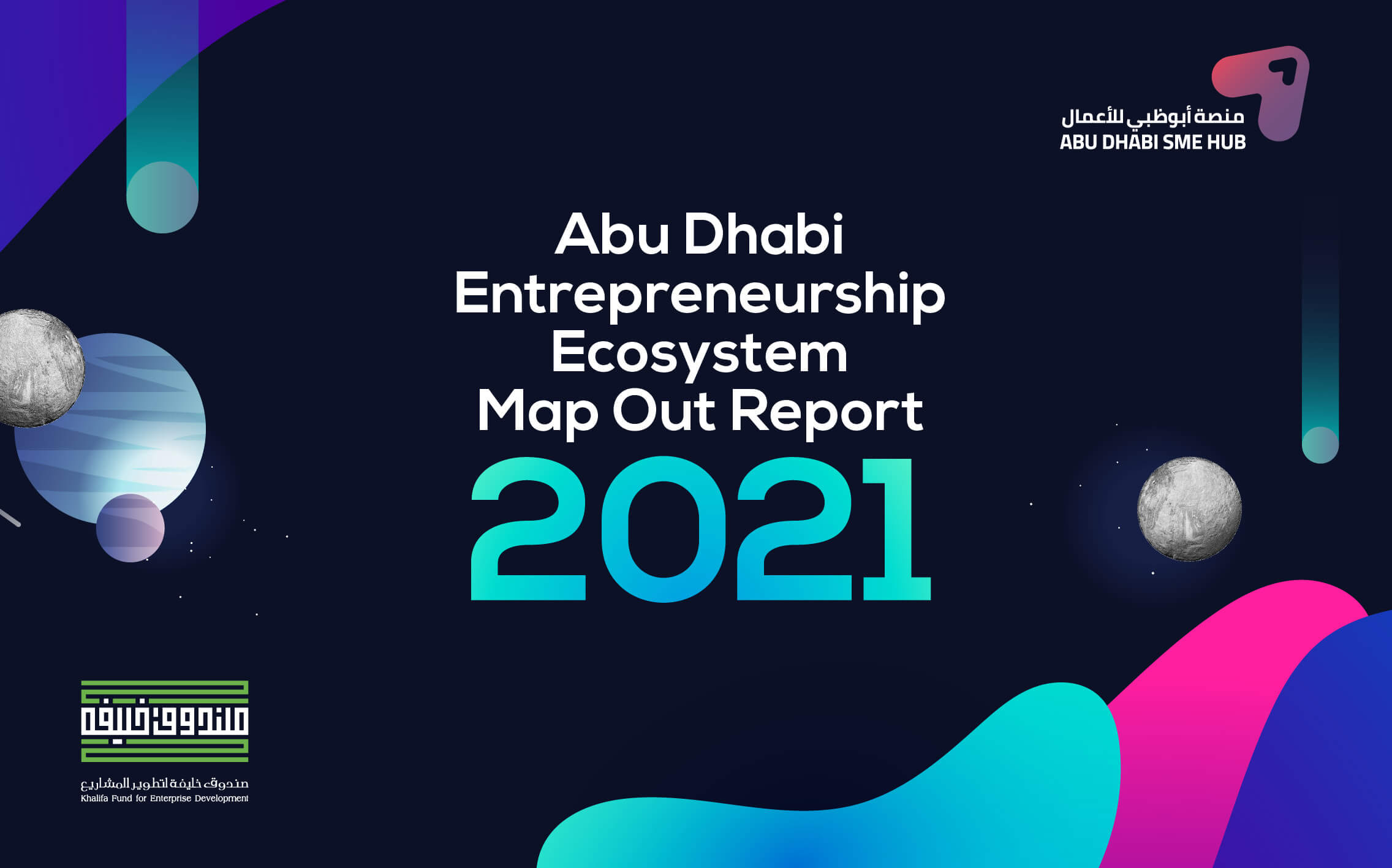 """تنشر منصة أبو ظبي للأعمال تقريرًا عن """"تحديد النظام البيئي للأعمال"""""""