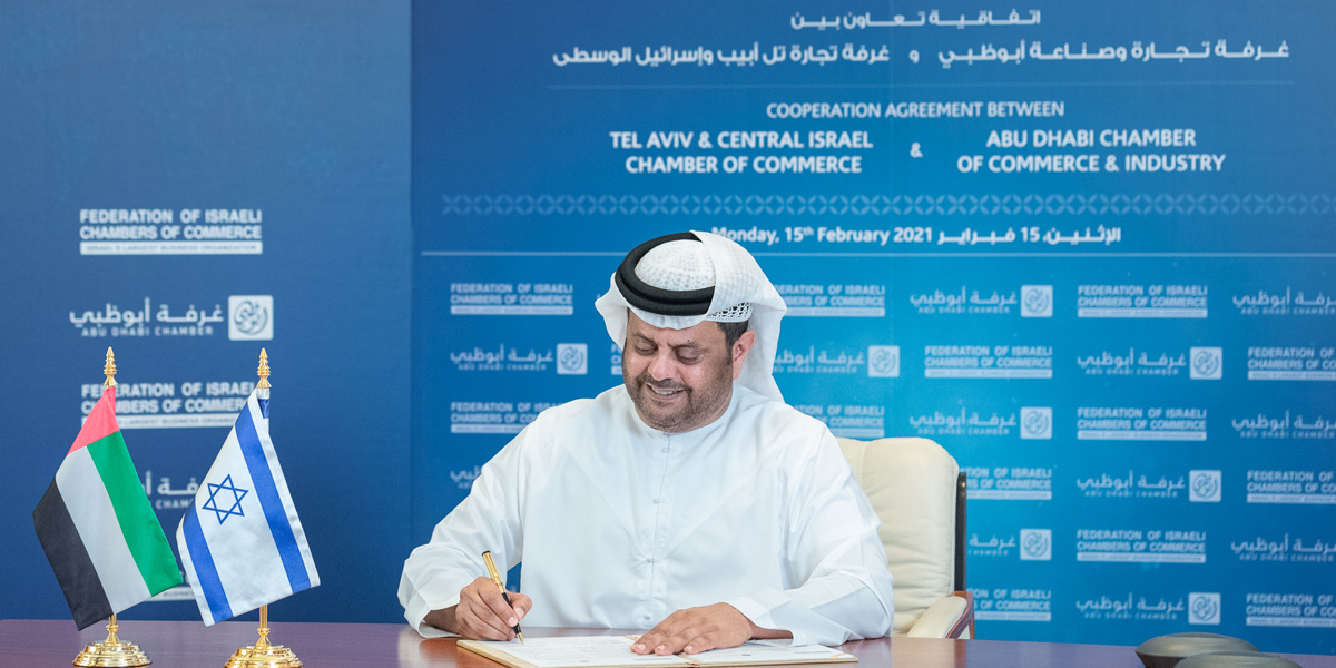 abu-dhabi-chamber-signs-economic-cooperation-agreement-with-tel-aviv-chamber-of-commerce